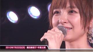 2013年7月22日(月) 篠田麻里子 卒業公演 / AKB48[公式] 篠田麻里子 検索動画 29