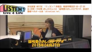 『篠崎愛の「おしのびラジオ」』2015年04月27日放送(CM・曲カット) 放...