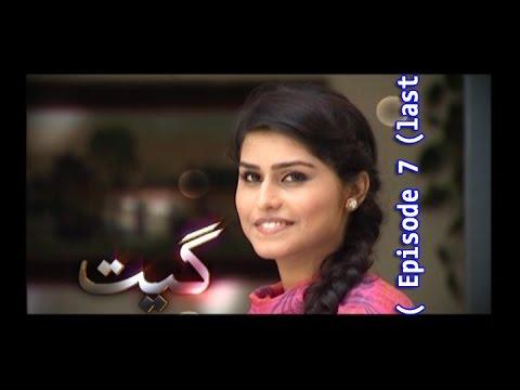 Sindh TV drama Serial GEET - Ep7 - HQ - SindhTVHD
