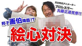 【初コラボ】邦子画伯誕生?人気プロレスラー丸藤正道さんと漫画イラスト対決!
