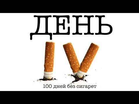 Может я уже бросил курить? 4 день  (Как я бросаю курить)