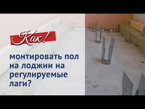 видео: Монтаж пола на лоджии на регулируемые лаги