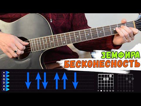 Земфира - Бесконечность на гитаре. Хрен сыграешь называется)))