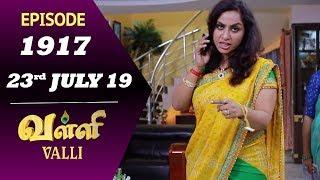 VALLI Serial   Episode 1917   23rd July 2019   Vidhya   RajKumar   Ajai Kapoor   Saregama TVShows