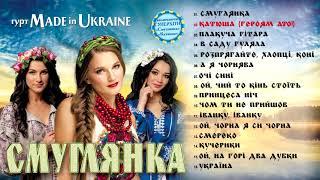 Гурт Made In Ukraine Смуглянка Альбом