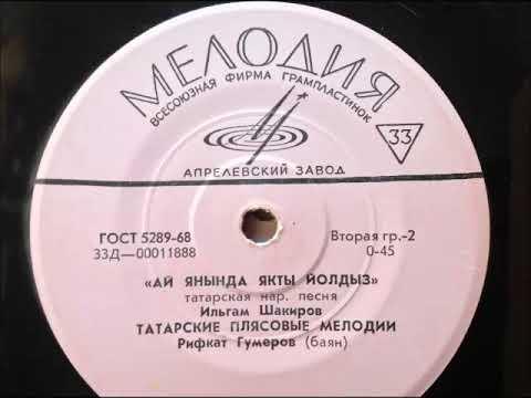 ÍLham Şakirov Ay Yanında Yaktı Yoldız Tatar Biyu Melodi
