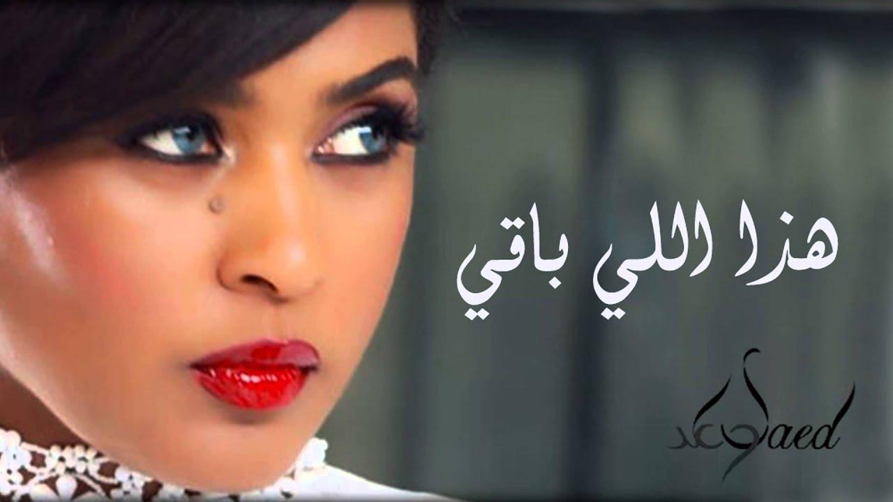 وعد - هذا اللي باقي (النسخة الأصلية) | 2010