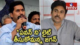 Pawan Kalyan Direct Attack On YS Jagan , YSRCP In Shock ? | Telugu News | hmtv