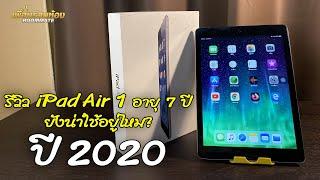 รีวิว iPad Air 1 ในปี 2020 ยังน่าใช้อยู่ไหม?