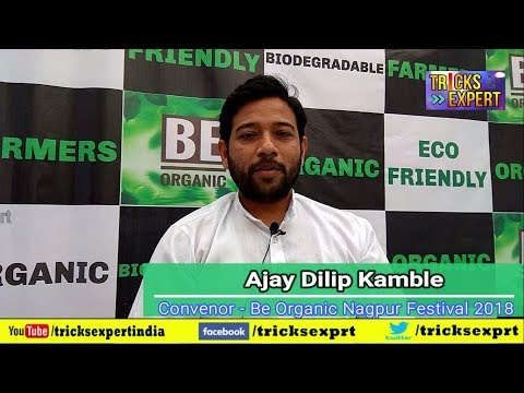 How To Start Organic Farming Business | Training And Helpline For Organic Farming In Hindi