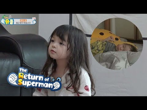 Na Eun Lets go wake William up~ [The Return of Superman Ep 251]