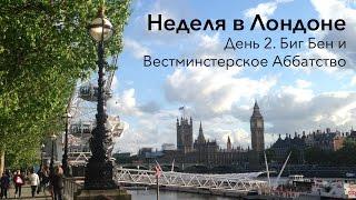 видео Неделя в Лондоне. День 2. Национальная галерея