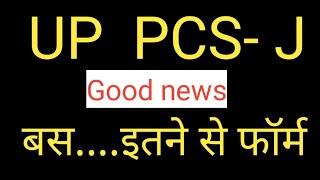 UP PCS-J 2018 total form fill news