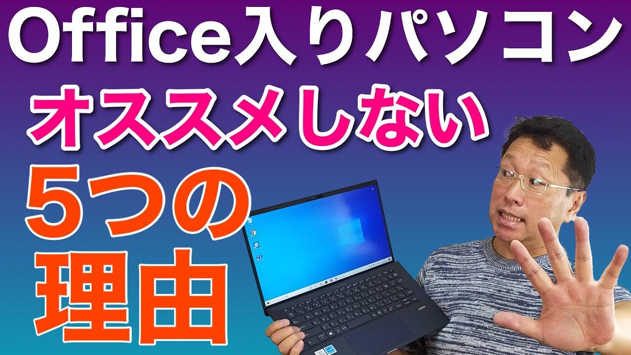 【保存版】Office入りパソコンはおすすめしない5つの理由 ! 何も考えずにOffice入りを買う前にぜひ見てください