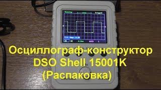 осциллограф-конструктор DSO Shell 15001K (Распаковка)