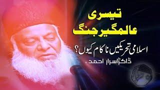 Teesri Aalmi jang ( تیسر ی عالمگیر جنگ ) Dr israr Ahmed Late