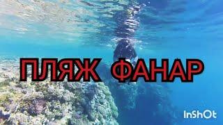 Шарм эль Шейх 2020 13 декабря Пляж ФАНАР один из лучших Под водой
