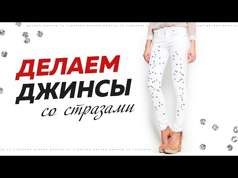 Как украсить джинсы стразами