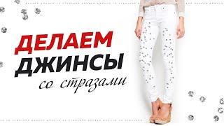 #2. Украшаем джинсы стразами Swarovski