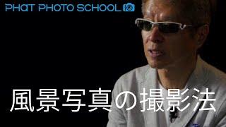 「PHaT PHOTO」写真教室☆課外講座 第1回心が動く風景の撮影方法