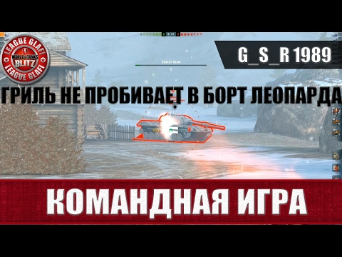 WoT Blitz - Командная игра - World of Tanks Blitz (WoTB)