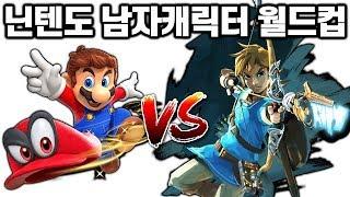 김용녀가 좋아하는 닌텐도 남자 캐릭터 월드컵!
