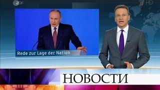 Послание президента России ФС РФ не могли обойти вниманием зарубежные СМИ.