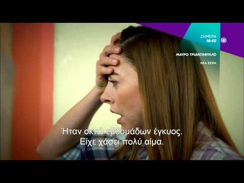 ΜΑΥΡΟ ΤΡΙΑΝΤΑΦΥΛΛΟ (KARAGUL) - trailer 21ου επεισοδίου