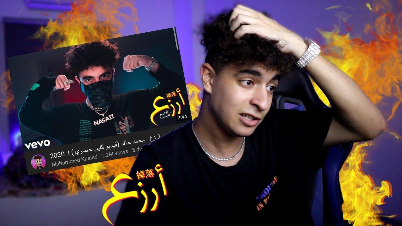 رده فعل محمد خالد علي رده فعل الناس علي اغنيه أرزع