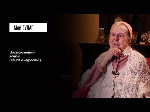 Абаза О.А.: «С нашим народом, наверное, иначе нельзя» | фильм #114 МОЙ ГУЛАГ