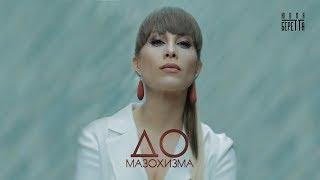 "Юлия Беретта - ""До Мазохизма"" [ Премьера Клипа 2019 ]"
