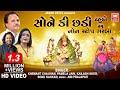 સોને કી છડી - ટહુકો  ૨૧ | Sone Ki Chhadi - Tahuko 21 |non Stop Garba | Hemant Chauhan | Pamela Jain video