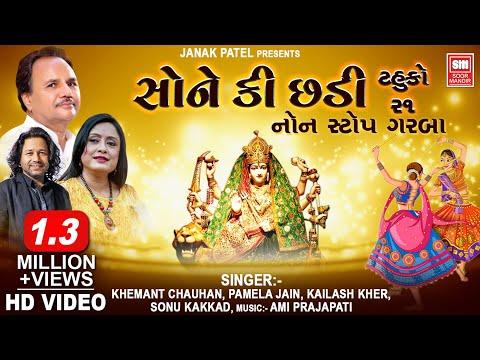 સોને કી છડી  {ટહુકો ૨૧} || Sone Ki Chhadi: Tahuko 21 || Nonstop Gujarati RaasGarba || Hemant, Pamela