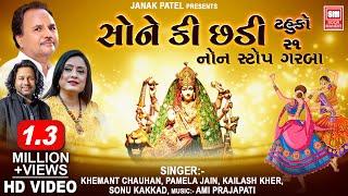 Sone Ki Chhadi  (Tahuko- 21 Non Stop Garba)