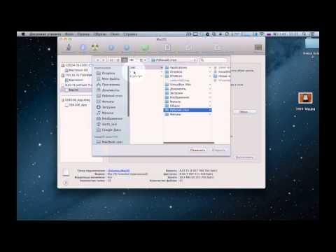 Как сделать загрузочную флешку MacOS X Mountain lion