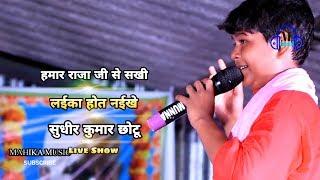 हमार राजा जी से सखी लईका होत नईखे - सुधीर कुमार छोटू - Live Show