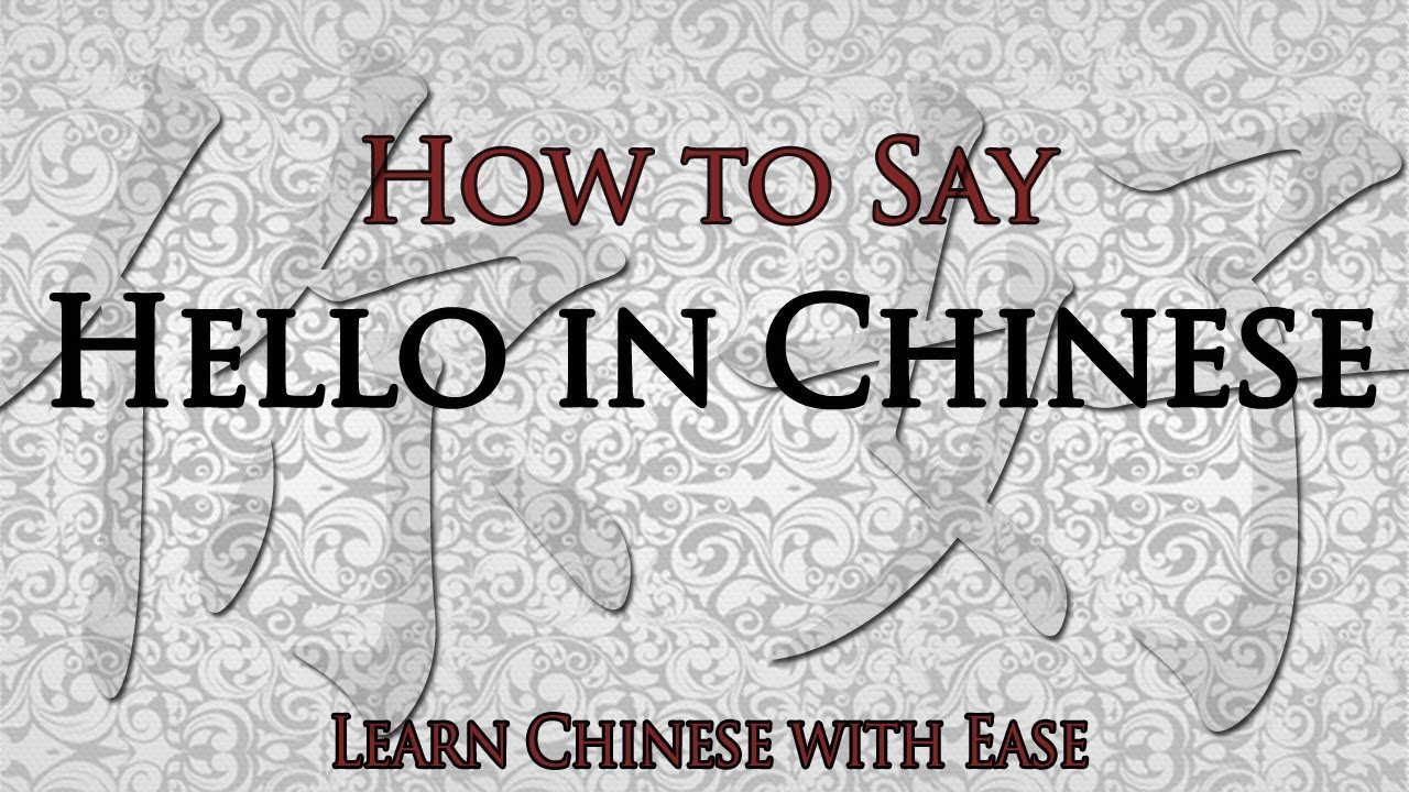 Hello In Chinese How To Say Hello In Chinese Youtube