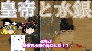皇帝と水銀with儒教【ゆっくり歴史解説】
