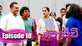 Poddi - පොඩ්ඩි | Episode 10 | 30 - 07 - 2019 | Siyatha TV Thumbnail