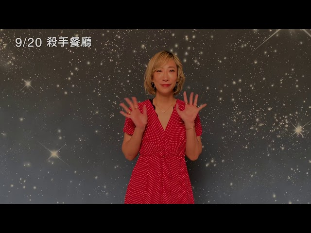 9/20【殺手餐廳】蜷川實花導演篇