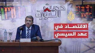 حديث الثورة- خيارات إنقاذ الاقتصاد المصري