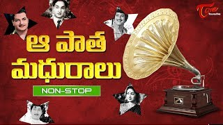 Non Stop Hit Songs | Popular Old Telugu Songs Collection | ANR, NTR, Savitri