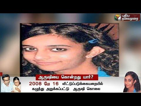 ஆருஷியை கொன்றது யார்? | Aarushi murder Case FULL Report