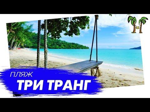 Пляж Три Транг на Пхукете     Tri Trang Beach