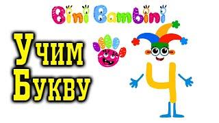 Bini Bambini: Супер Азбука для детей! Алфавит для малышей! Учим букву Ч!