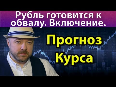 Рубль готовится к обвалу. Прогноз курса доллара рубля валюты ртс нефти сбербанка на декабрь 2019