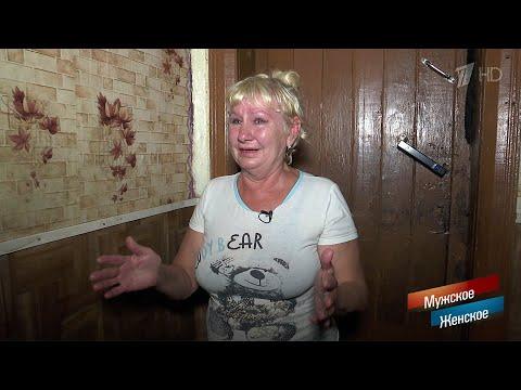 На всю Ивановку. Мужское / Женское. Выпуск от 16.09.2019