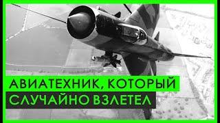Авиатехник, который СЛУЧАЙНО ВЗЛЕТЕЛ на реактивном истребителе | Авиация