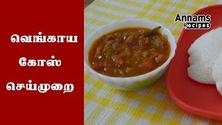 வெங்காய கோஸ்   Chettinad Vengaya Kosu Recipe   Vengaya Kosu without Coconut