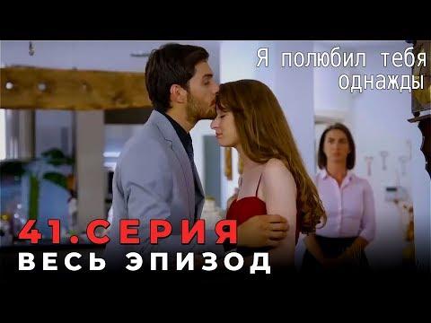 Я полюбил тебя однажды - 41 серия (с русскими субтитрами)